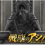 War of Ashird