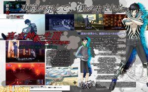 Article Famitsu Page 1
