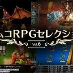 Kemco RPG Selection Vol.6