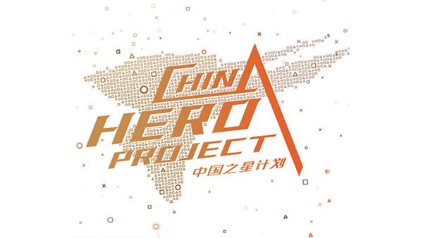 china hero project